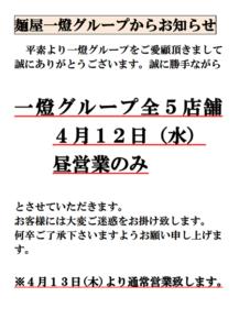 お知らせ4月12日