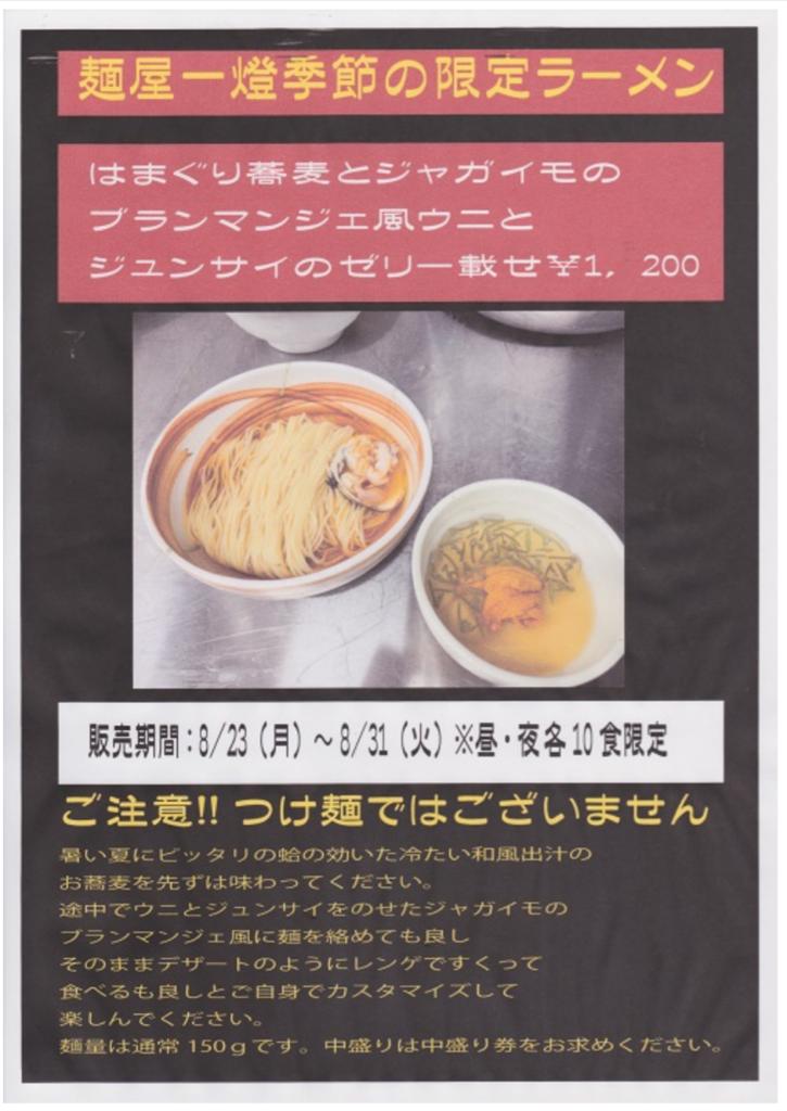 ■麺屋一燈季節の限定ラーメンのお知らせ■